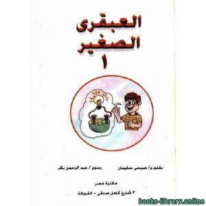 قراءة و تحميل كتاب العبقرى الصغير (1) PDF