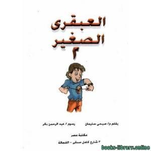 قراءة و تحميل كتاب  العبقرى الصغير (2) PDF