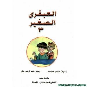 قراءة و تحميل كتاب العبقرى الصغير (3) PDF