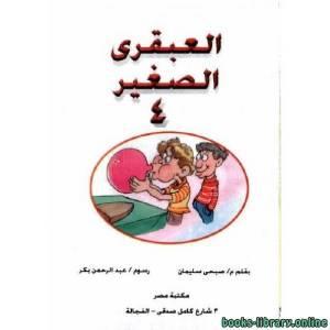 قراءة و تحميل كتاب  العبقري الصغير (4) PDF