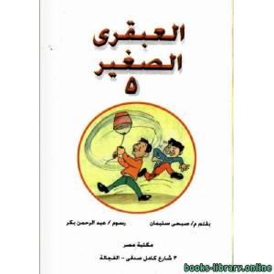 قراءة و تحميل كتاب العبقرى الصغير (5) PDF