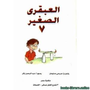 قراءة و تحميل كتاب  العبقري الصغير (7) PDF