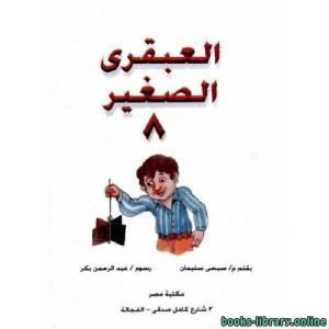 قراءة و تحميل كتاب قصة العبقري الصغير (8) PDF