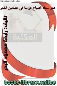 قراءة و تحميل كتاب شعر سعاد الصباح  دراسة في الضامين الشعرية  PDF