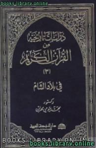 قراءة و تحميل كتاب  دراسات تاريخية من القرآن الكريم في بلاد الشام ج3 PDF