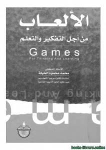 قراءة و تحميل كتاب الألعاب من أجل التفكير و التعلم PDF