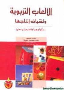 قراءة و تحميل كتاب الالعاب التربوية وتقنيات انتاجها PDF