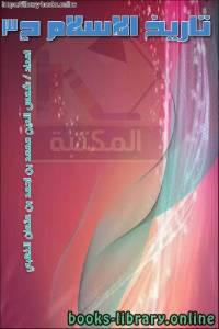 قراءة و تحميل كتاب تاريخ الإسلام ج3 PDF