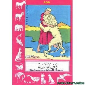 قراءة و تحميل كتاب وفاء أسد PDF