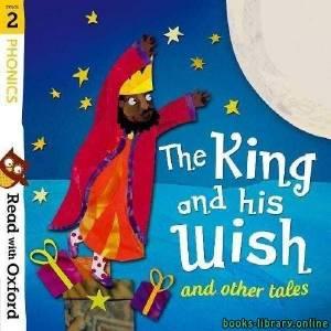 قراءة و تحميل كتاب The King and his wish PDF