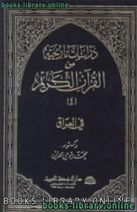 قراءة و تحميل كتاب  دراسات تاريخية من القرآن الكريم في العراق ج4 PDF
