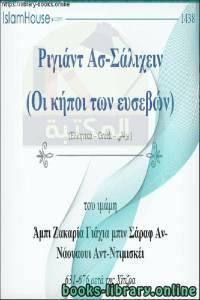 قراءة و تحميل كتاب  رياض الصالحين - Riad Al-Saleheen PDF