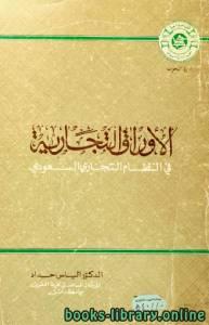 قراءة و تحميل كتاب الأوراق التجارية في النظام التجاري السعودي PDF