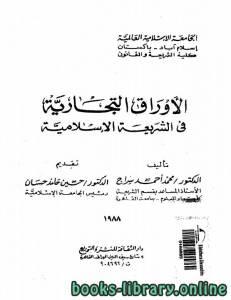 قراءة و تحميل كتاب الأوراق التجارية في الشريعة الإسلامية - دار الثقافة PDF