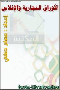 قراءة و تحميل كتاب الأوراق التجارية والإفلاس PDF