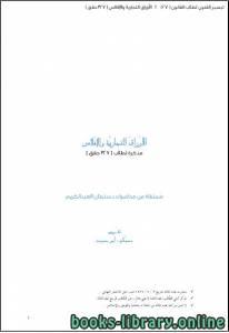 قراءة و تحميل كتاب الأوراق التجارية والإفلاس - مذكرة PDF