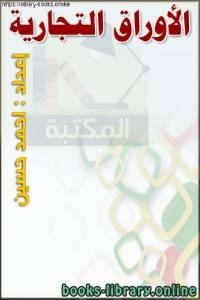 قراءة و تحميل كتاب الأوراق التجارية PDF