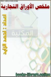 قراءة و تحميل كتاب ملخص الأوراق التجارية PDF