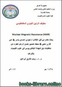 قراءة و تحميل كتاب مطياف الرنين النووي المغناطيسي PDF