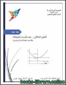 قراءة و تحميل كتاب القطع المكافئ وخصائصه وتطبيقاته PDF