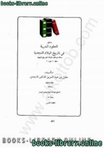 قراءة و تحميل كتاب  العقود الدرية في تاريخ البلاد النجدية - السوابق  PDF