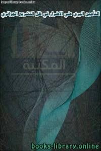 قراءة و تحميل كتاب التأمين البري علي الاضرار في ظل التشريع الجزائري PDF