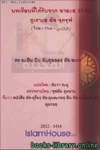 قراءة و تحميل كتاب  دروس وعبر من الآيتين 33 - 35 من سورة الزخرف - บทเรียนและบทเรียนจากข้อ 33-35 ของ Surat Al-Zukhruf PDF