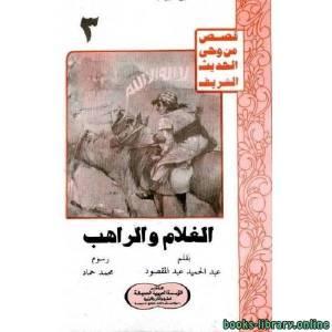 قراءة و تحميل كتاب الغلام والراهب PDF