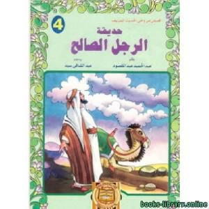 قراءة و تحميل كتاب حديقة الرجل الصالح PDF