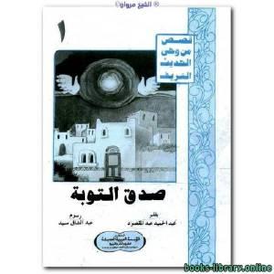 قراءة و تحميل كتاب صدق التوبة PDF