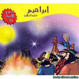قراءة و تحميل كتاب إبراهيم عليه السلام PDF