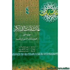 قراءة و تحميل كتاب  السيدة عائشة بنت أبى بكر رضي الله عنها PDF
