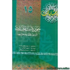 قراءة و تحميل كتاب جويرية بنت الحارث PDF