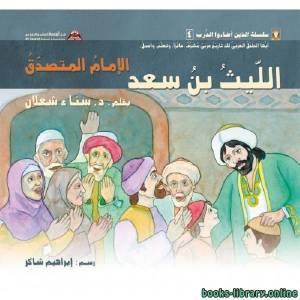 قراءة و تحميل كتاب الليث بن سعد - الإمام المتصدّق PDF