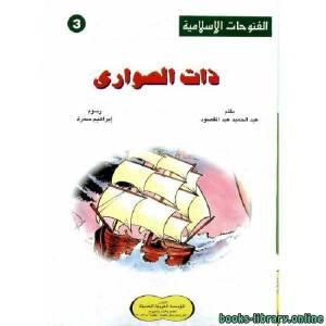 قراءة و تحميل كتاب معركة ذات الصواري PDF