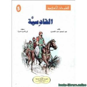 قراءة و تحميل كتاب معركة القادسية PDF
