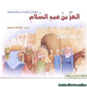 قراءة و تحميل كتاب العزُّ بن عبد السّلام- سلطان العلماء وبائع الملوك PDF