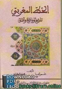 قراءة و تحميل كتاب الخط المغربي تاريخ وواقع وآفاق PDF