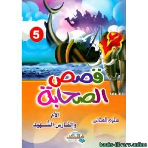 قراءة و تحميل كتاب الأم والفارس الشهيد PDF