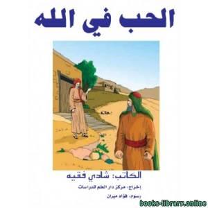 قراءة و تحميل كتاب  الحب فى الله PDF