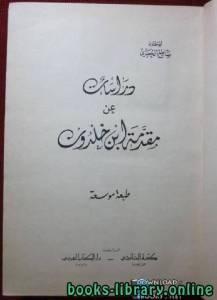 قراءة و تحميل كتاب دراسات عن مقدمة (ابن خلدون) PDF