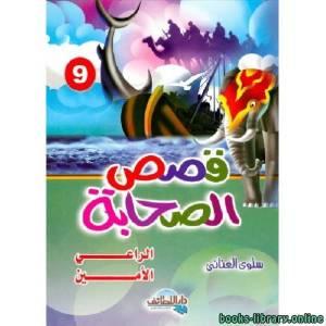 قراءة و تحميل كتاب  الراعى الأمين PDF