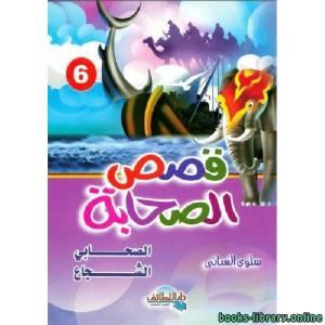 قراءة و تحميل كتاب  الصحابى الشجاع PDF
