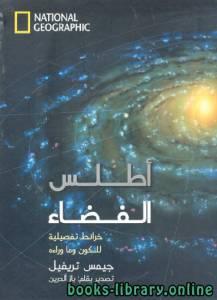 قراءة و تحميل كتاب أطلس الفضاء Space Atlas  PDF