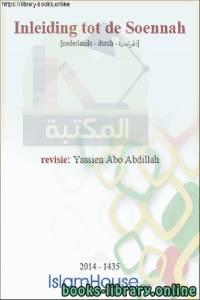 قراءة و تحميل كتاب  مدخل إلى السنة - Ingang van het jaar PDF