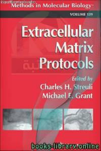 قراءة و تحميل كتاب Extracellular Matrix Protocols PDF