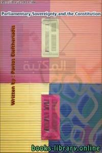 قراءة و تحميل كتاب Parliamentary Sovereignty and the Constitution PDF