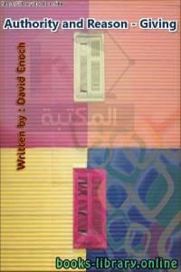 قراءة و تحميل كتاب Authority and Reason - Giving PDF