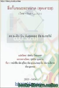 قراءة و تحميل كتاب  سترة المصلي - แจ็คเก็ตสวดมนต์ PDF