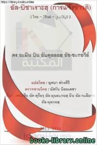 قراءة و تحميل كتاب  البشارة وفضائلها - ข่าวดีและคุณธรรมของมัน PDF